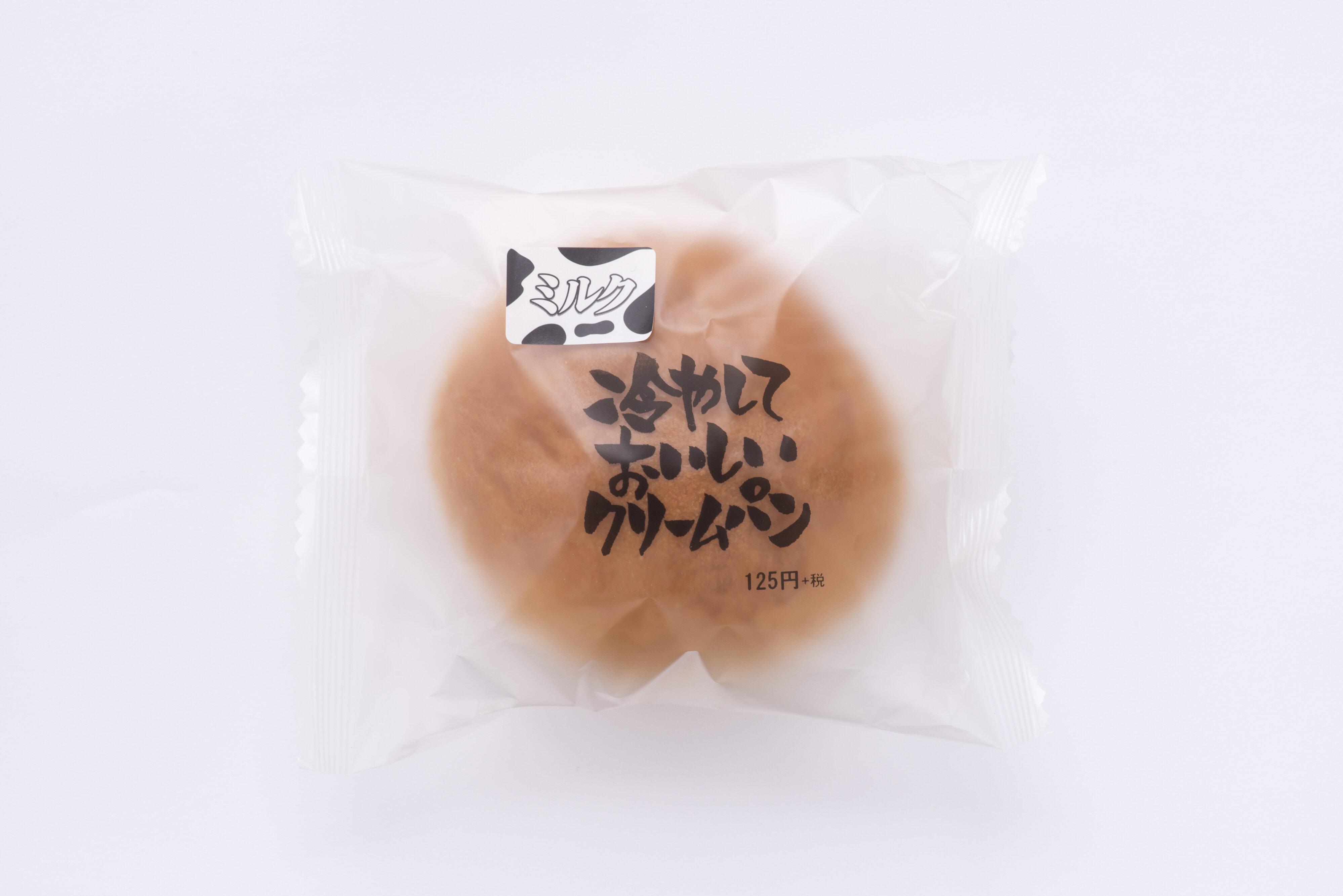 冷やしておいしいクリームパン(十勝ミルク).jpg
