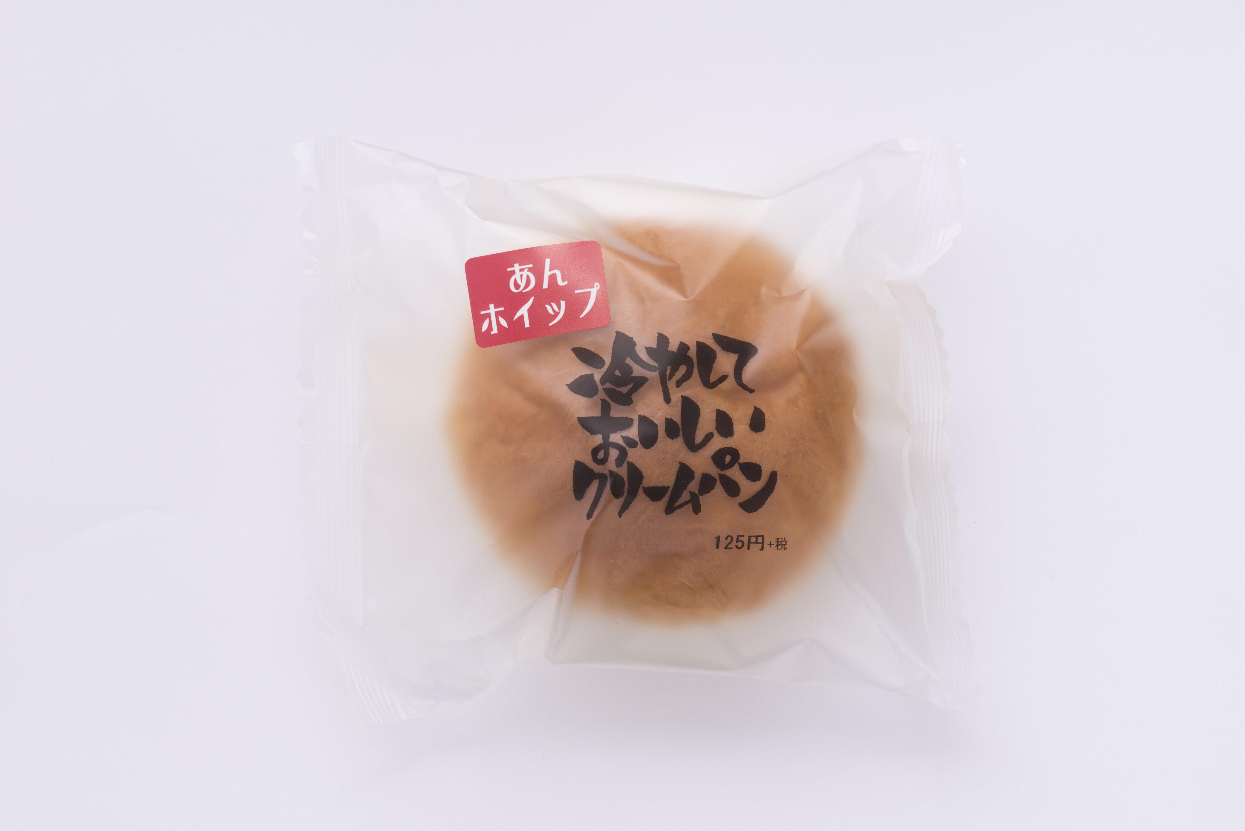 冷やしておいしいクリームパン(こしあんホイップ).jpg