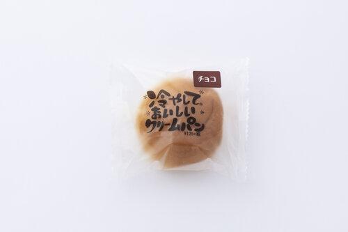 冷やしておいしいクリームパン(チョコ)HP用.jpg